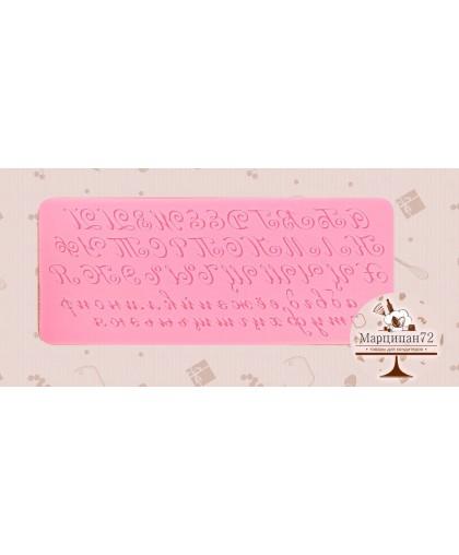 """Молд 25х10 см """"Русский алфавит""""."""