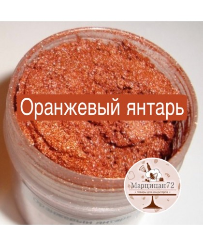 Кандурин  Оранжевый янтарь 5 г