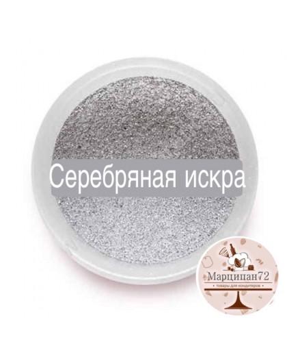 Кандурин  Серебряная искра 5 г