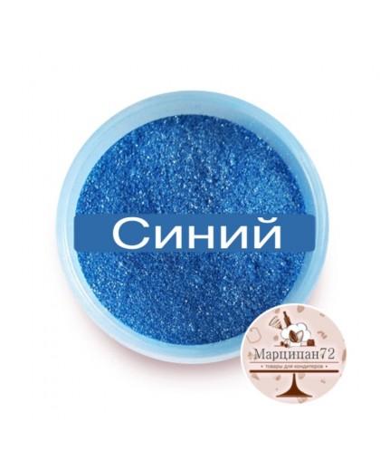 Кандурин  Синий 5 г