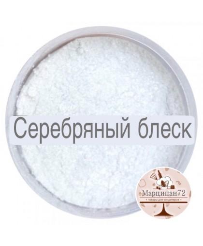 Кандурин  Серебряный блеск 5 г