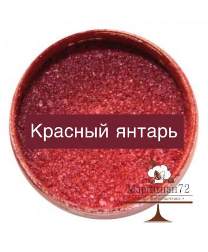 Кандурин Красный янтарь 5 гр