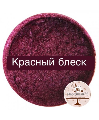 Кандурин  Красный блеск 5 г