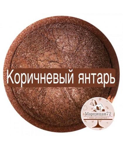 Кандурин  Коричневый янтарь 5 г