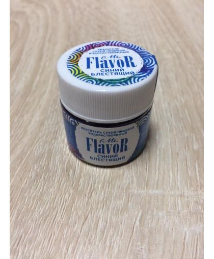 Краситель Сухой Пищевой Водорастворимый Синий Блестящий 10 гр