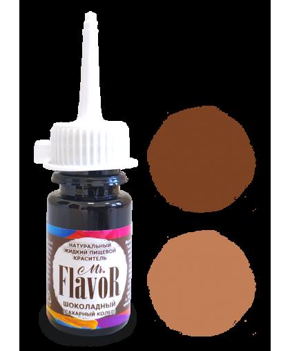 Краситель Жидкий Пищевой Натуральный Шоколадный (Сахарный колер) 10 мл