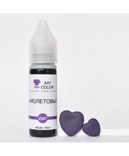 Краситель пищевой Фиолетовый (Art Color) 15 мл