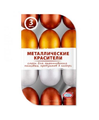Смеси для окрашивания пищевых продуктов «Металлические красители», 3 цвета