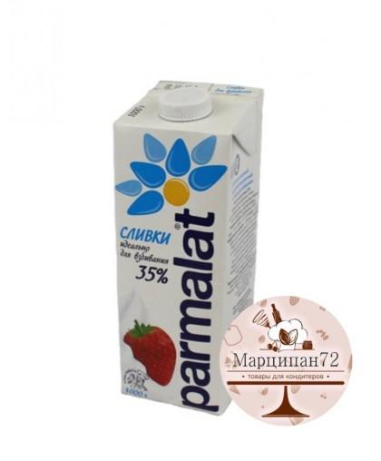Сливки Parmalat для взбивания ультрапастеризованные 35%, 1000г.