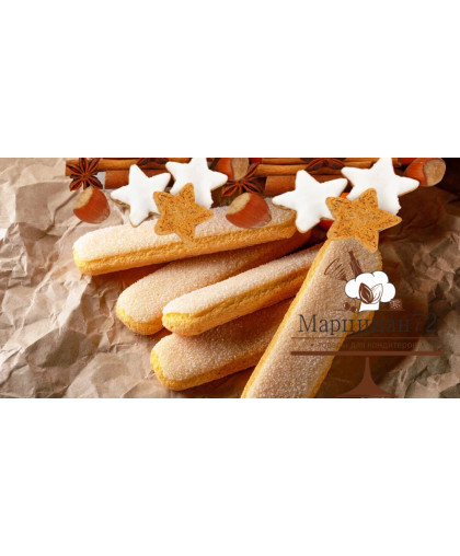 Бисквитные палочки Савойярди 100 гр