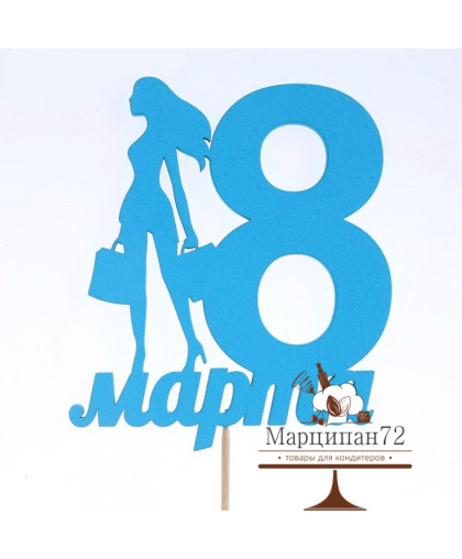 "Топпер ""8 марта, дама"", голубой, 12.5х10.8см."