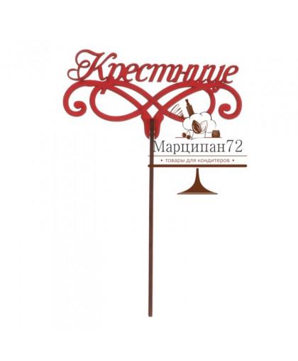 """Топпер """"Крестнице"""" из фанеры, 12х7 см, красный."""