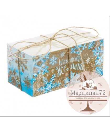 Коробка для капкейка «Исполнения желаний», 8 × 16 × 7,5 см