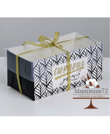 Коробка для капкейка «Сюрприз для тебя», 16 × 8 × 7.5 см.