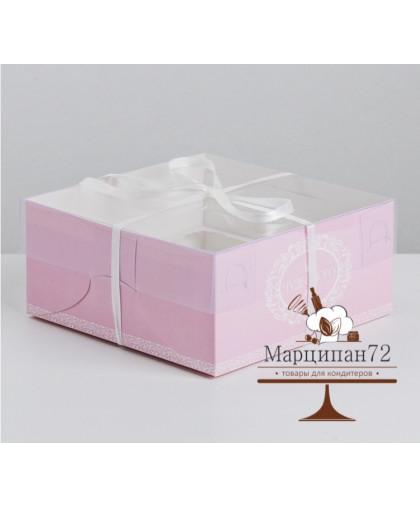 Коробка для капкейка «Чудесного дня», 16 × 16 × 7.5 см.