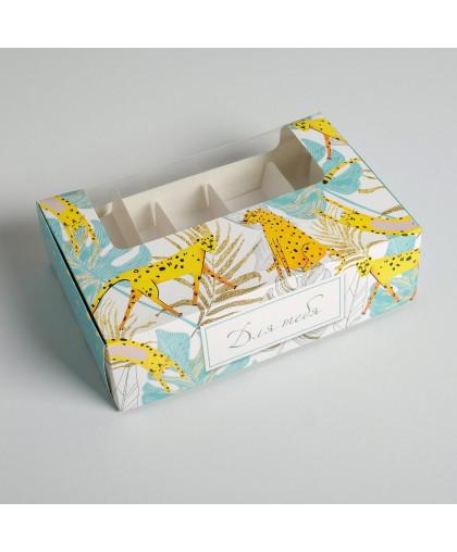 """Коробка для эклеров с вкладышами - 4 шт """"Для тебя"""", 25,2 х 15 х 7 см"""