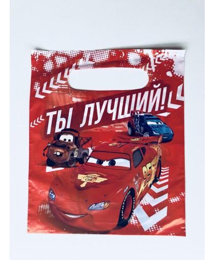 """Пакет подарочный полиэтиленовый Тачки """"Ты лучший!"""""""
