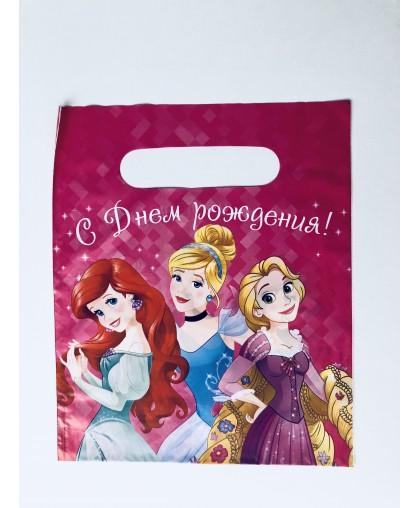 """Пакет подарочный полиэтиленовый Принцессы """"С днем рождения"""""""