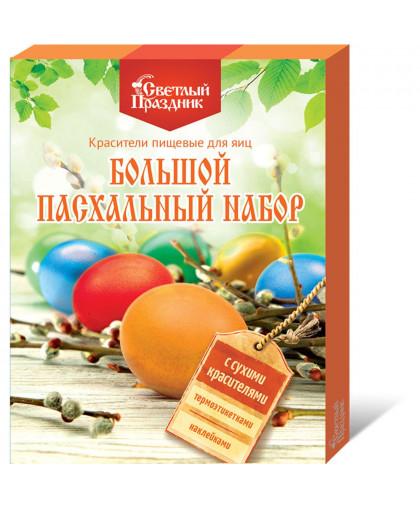 """Набор """"Пасхальный"""" с сухими красителями 16шт"""