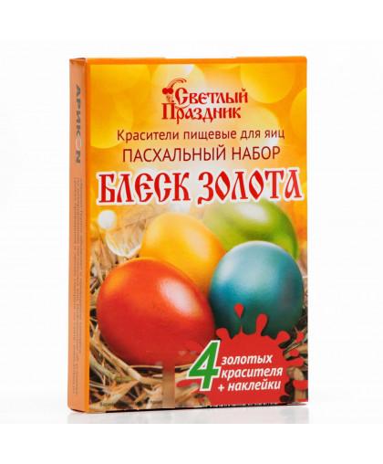 Красители пищевые для яиц «Пасхальный набор Блеск золота»