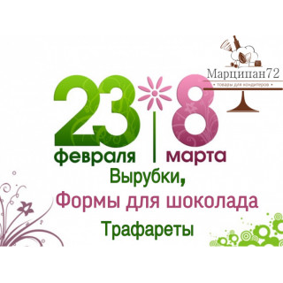 23 Февраля и 8 Марта